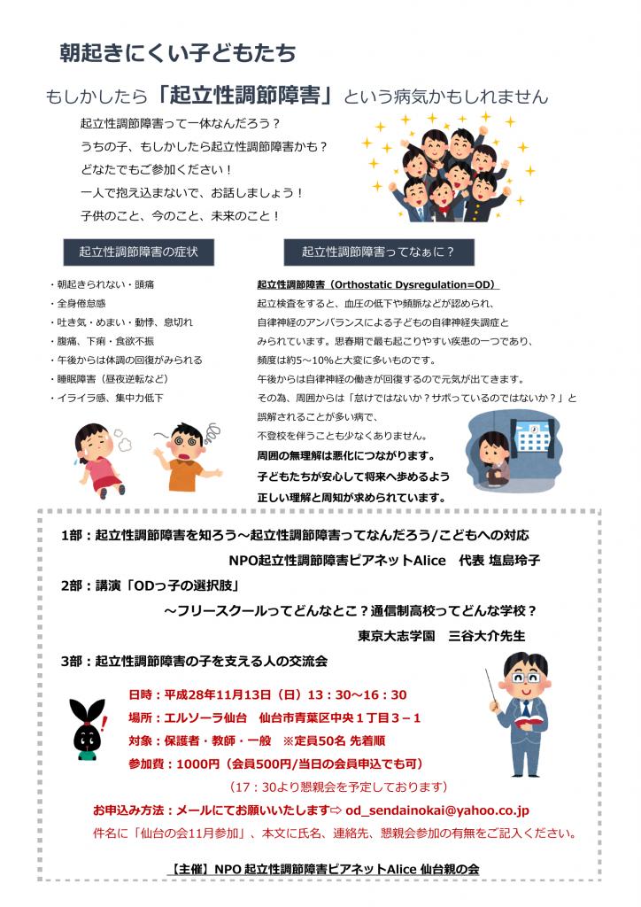 11月仙台親の会チラシ-1